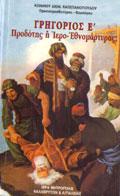 grigorios book