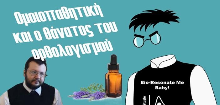 omoiopathitiki9